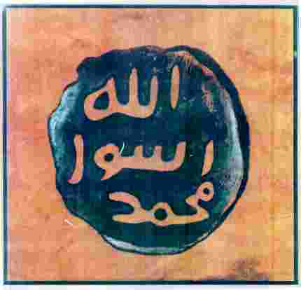 Ring of Muhammad pic